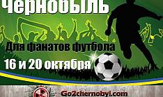 TEAM GO2CHERNOBYL.COM TO MAKES THE SUPER OFFER FOR A FOOTBALL FANS!
