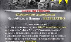 GO TO CHORNOBYL AND PRIPYAT FREE. PARTICIPATES IN THE DRAWING OF GIFT CERTIFICATES